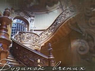 Львов:  Украина:      Дом учёных