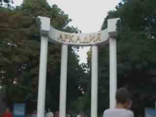 Одесса:  Украина:      Курорт Аркадия