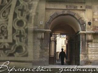 利沃夫:  乌克兰:      Armenian Quarter