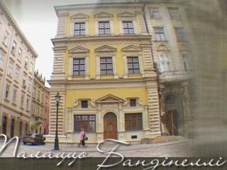 リヴィウ:  ウクライナ:      Bandinelli Palace
