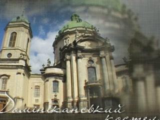 Lviv:  Ukraine:      Dominican Church