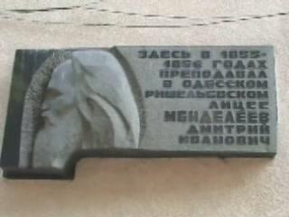 Odessa:  Ukraine:      Former Richelieu Lyceum