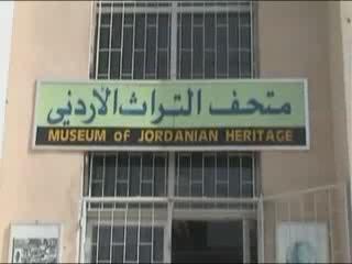 Ирбид:  Иордания:      Музей археологии и антропологии в Ирбиде