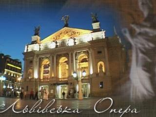 Львов:  Украина:      Львовский оперный театр