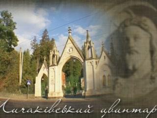 Lviv:  Ukraine:      Lychakiv Cemetery