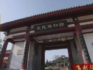 西安市:  陝西省:  中国:      Maoling Mausoleum