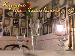 利沃夫:  乌克兰:      Restaurant «Dome»