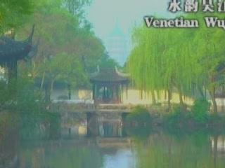 Wujiang:  Shanghai:  China:      Retreat and Reflection Garden