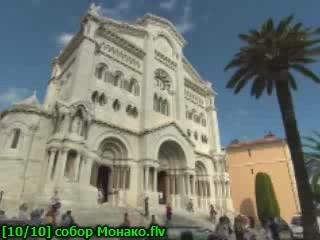 Monaco:      Saint Nicholas Cathedral