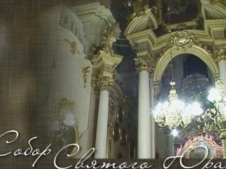 Lviv:  Ukraine:      St. George's Cathedral