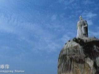 コロンス島:  廈門市:  中国:      Statue of Zheng Chenggong