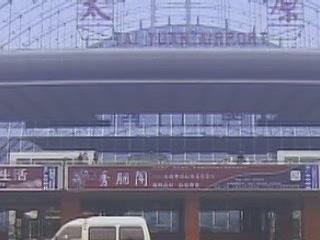 Шаньси:  Китай:      Тайюань