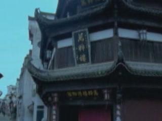 Аньхой:  Китай:      Древняя улица Туньси