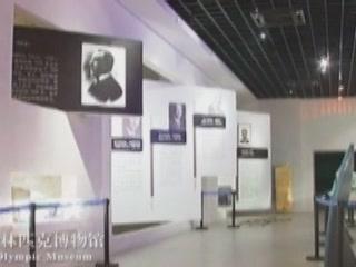 廈門市:  中国:      Xiamen Olympic Museum