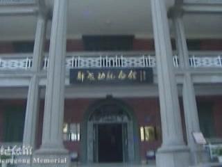 鼓浪屿:  厦门市:  中国:      Zheng Chenggong Memorial Hall