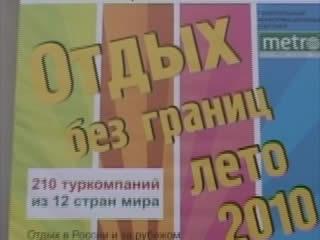 ニュース:  サンクトペテルブルク:  ロシア:   2010-04-06   «LENTRAVEL – 2010»