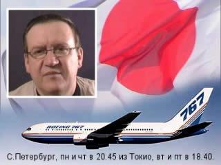 Новости:  Япония:   2008-02-13   Из Санкт-Петербурга в Токио