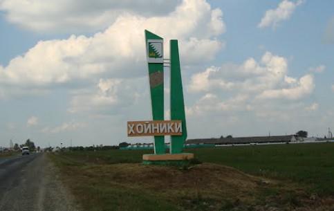 Гомель:  Беларусь:      Хойники