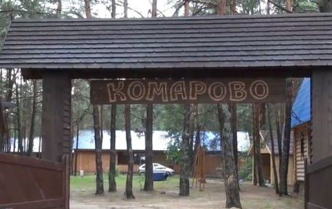 Кобрин:  Брест:  Беларусь:      База отдыха Комарово