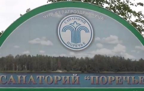 ヴィーツェプスク:  ベラルーシ:      Porechie Sanatorium